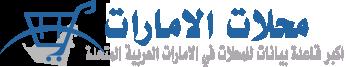 uae shops logo