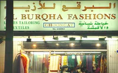Al Burqha Ghoonghat Fashion - 4.jpg