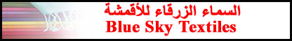 Blue Sky Textiles Banner