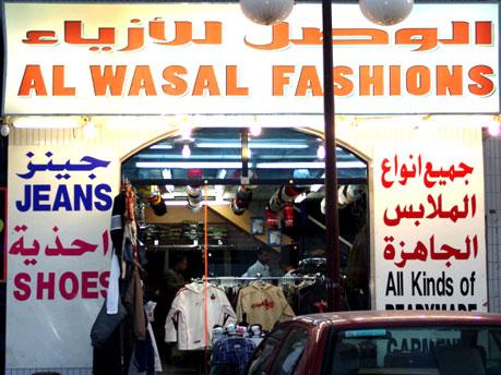 Al Wasl Fashions - 1.jpg