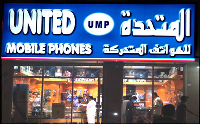 United Mobile Phones - 3.jpg