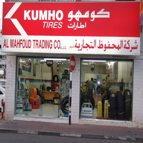 Al Mahfoud Trading L.L.C. - 1.jpg