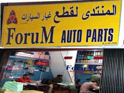 Forum General Trading L.L.C - 05.jpg