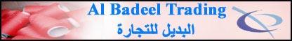 Al Badeel Trading ( L.L.C) Banner