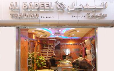 Al Badeel Trading ( L.L.C) - 1.jpg