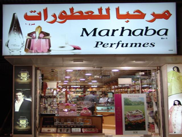 Marhaba Perfumes - DSC08405.jpg