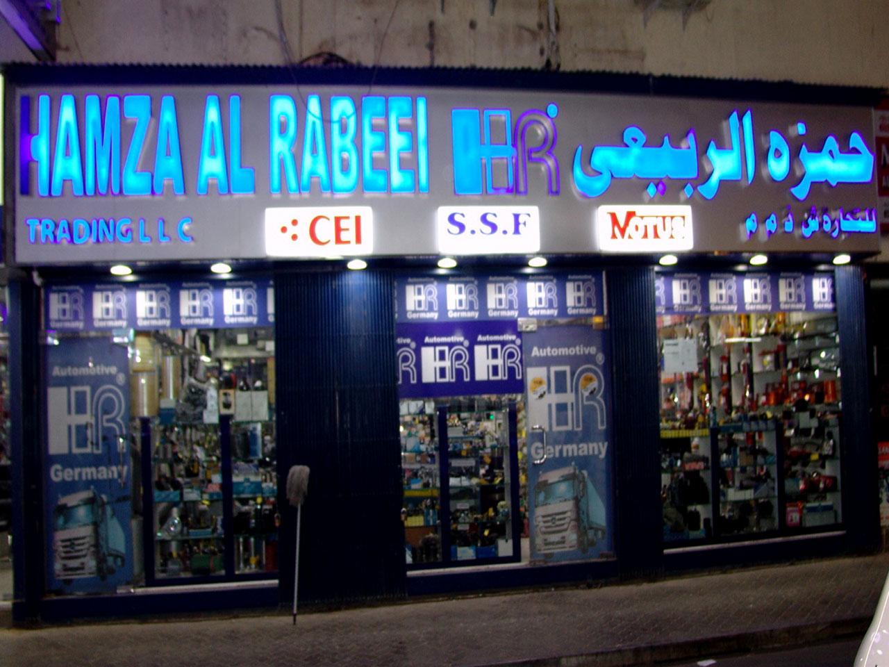 Hamza Al Rabeei Trading LLC - 1.jpg