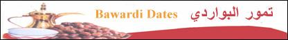 Bwardi Dates Banner