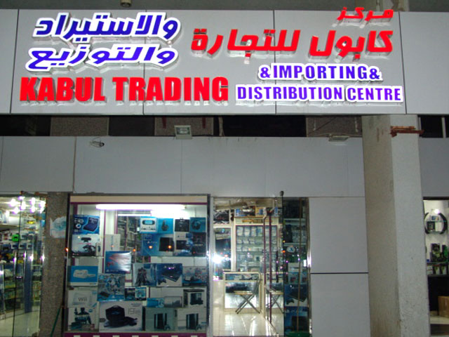 Kabul Trading . Import & Distribution Centre - DSC00475.jpg