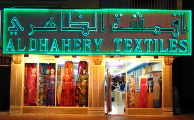Al Dhahery Textiles - 1.jpg