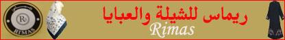 ٌRimas Sheila & Abaya Banner