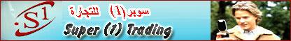 Super (1) Trading Mobile Banner