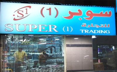 Super (1) Trading Mobile - 1.jpg