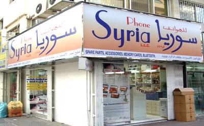 Syria Phone L.L.C. - 1.jpg