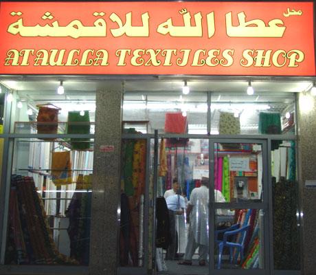 Attaullah Textile - 1.jpg