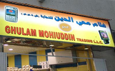 ghulam mohmmad trading - 2.jpg