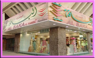 Al Bakaa Al Hamraa Ladies Textiles - main1.jpg