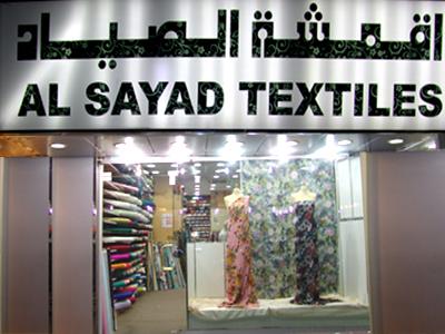 Al Sayad Textiles L.L.C - 2.jpg
