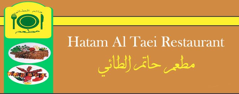 Hatam Al Taei Restaurant Banner