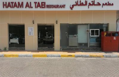 Hatam Al Taei Restaurant - 01.jpg