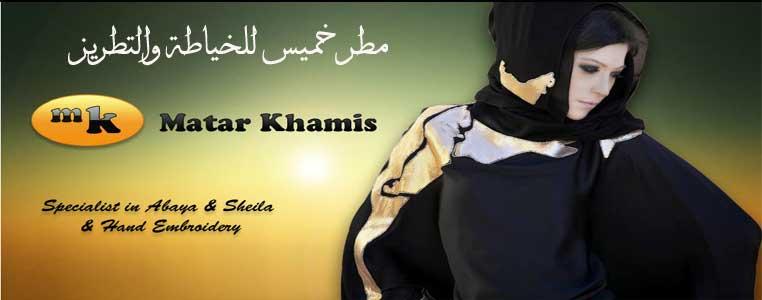Matar khamis Abaya & Sheila Banner