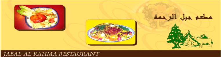 Jabal Al Rahma Restaurant Banner