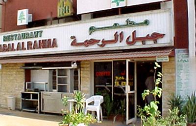 Jabal Al Rahma Restaurant - 05.jpg