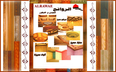 Al Rawae Gypsum Decor - 2.jpg