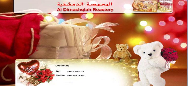 Al Dimashqiyah Roastery Banner