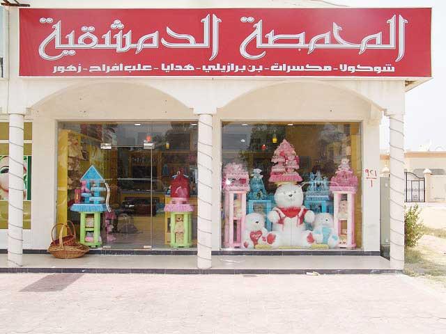 Al Dimashqiyah Roastery - 1.jpg