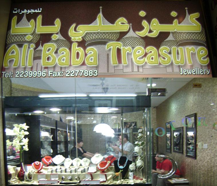 Ali Baba Gold & Diamond - ALI-BABA.jpg