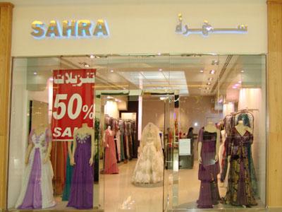 Sahra Fashion - main.jpg