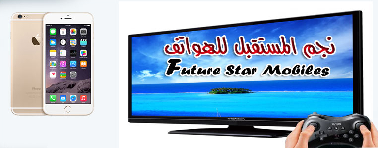 Future Star Mobiles Banner