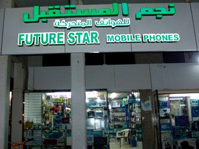 Future Star Mobiles - 1.jpg
