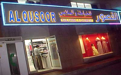 Al Qusoor Tailoring & Garments - 1.jpg