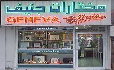 Geneva Collection - 1.jpg