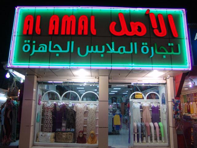 Al Amal Readymade Garments Trading - 1.jpg