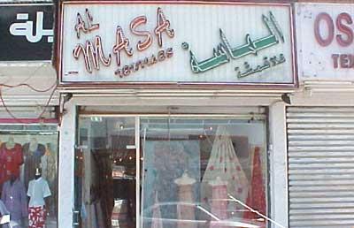 Al Masa Textiles - 1.jpg