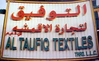 Al Taufiq Textiles & Trad. L.L.C - 1.jpg