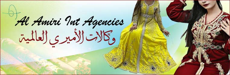 Al Amiri International Agencies (moroccan Fashion) Banner