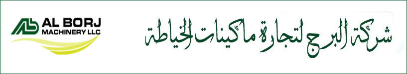 Al Borj Machinery Trading Company Banner
