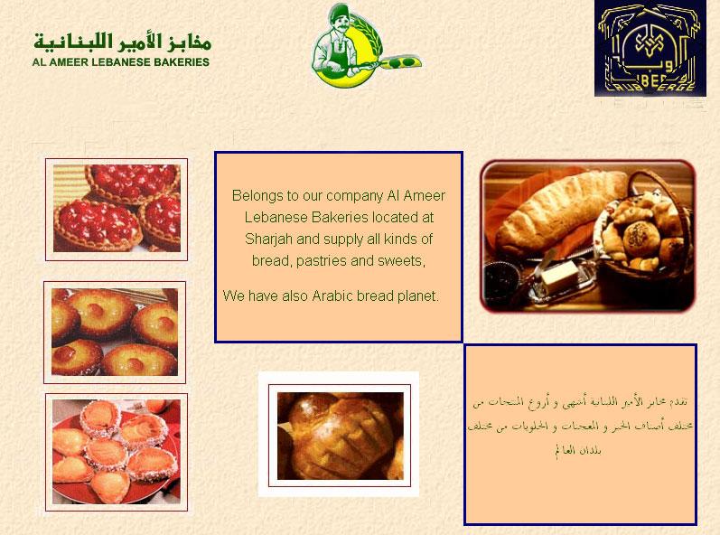 Al Ameer  Bakery - al-amer.jpg