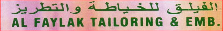 Al Faylak Tailoring & Emb. Banner
