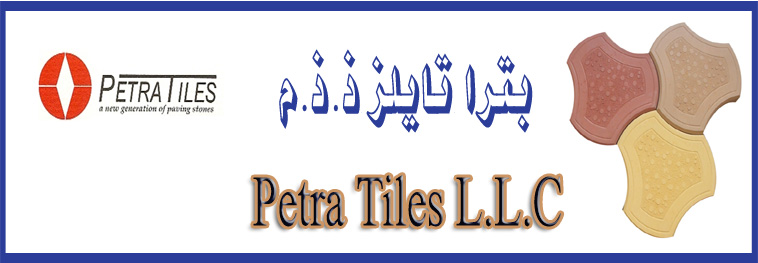 Petra Tiles l.l.C Banner
