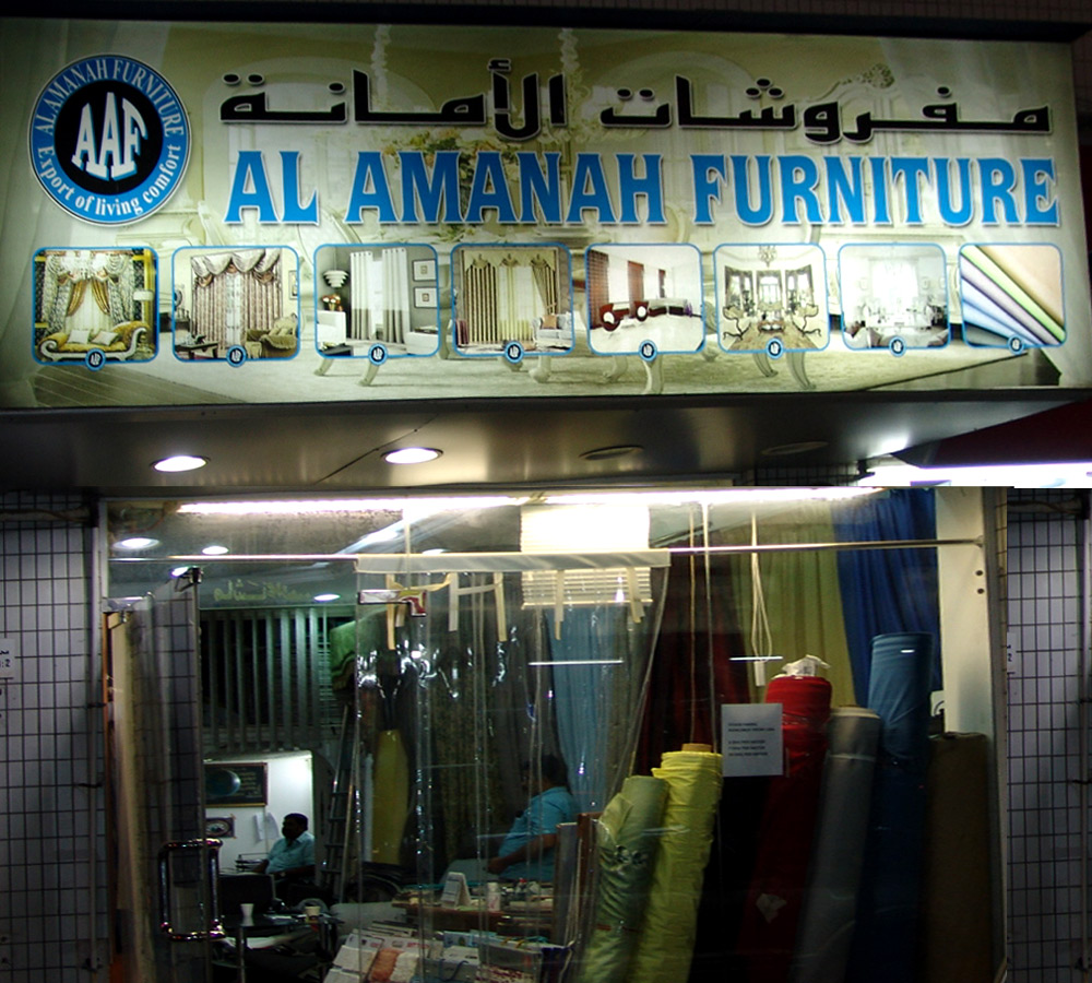 Al Amanah Furniture - 1.jpg