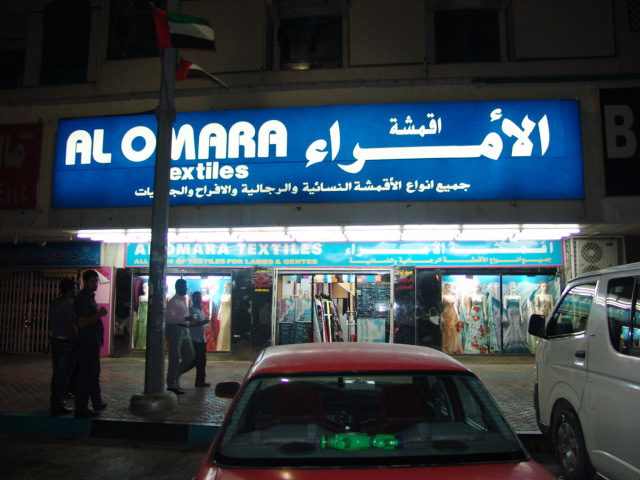 Al Omara Textiles - 1.jpg