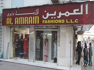 Al Amrain Fashion LLC - 1.jpg