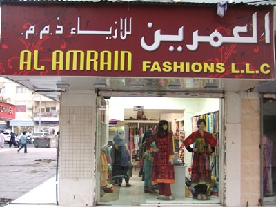 Al Amrain Fashion LLC - 2.jpg