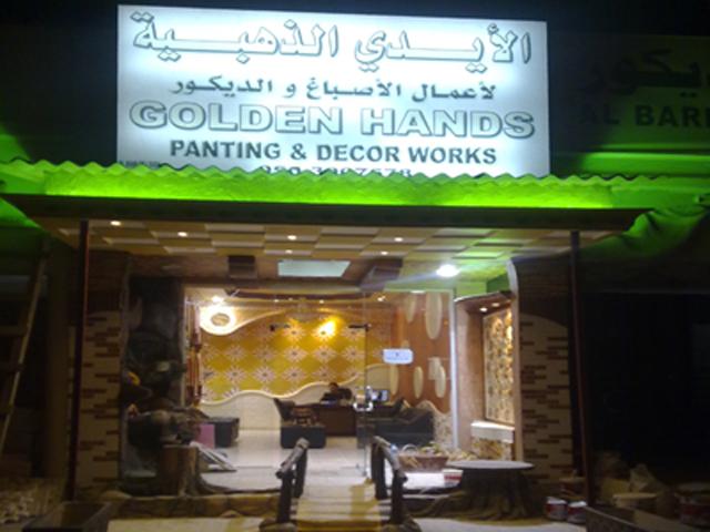 Golden Hands Decoration - 1.jpg