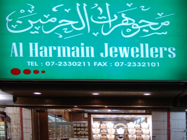 Al Haramain Jewellery - 1.jpg